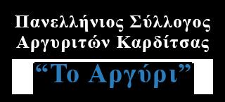 """Πανελλήνιος σύλλογος Αργυριτών Καρδίτσας """"Το Αργύρι"""" - Ιστότοπος"""